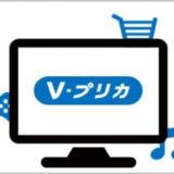 vprica1 e1542317227202 160x160 - ベラジョンカジノのVプリカ入金方法を図解説明で解説。手数料、入金限度額、最低入金額まとめ