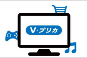 vprica1 e1542317227202 300x200 - ベラジョンカジノのVプリカ入金方法を図解説明で解説。手数料、入金限度額、最低入金額まとめ