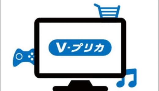 ベラジョンカジノは、Vプリカで入金できない?Vプリカで入金できるオンラインカジノは?