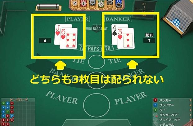 55492fd800fc6efea2cc423004d2839c - バカラの攻略に欠かせないバカラのカード3枚目が配られる条件を知る