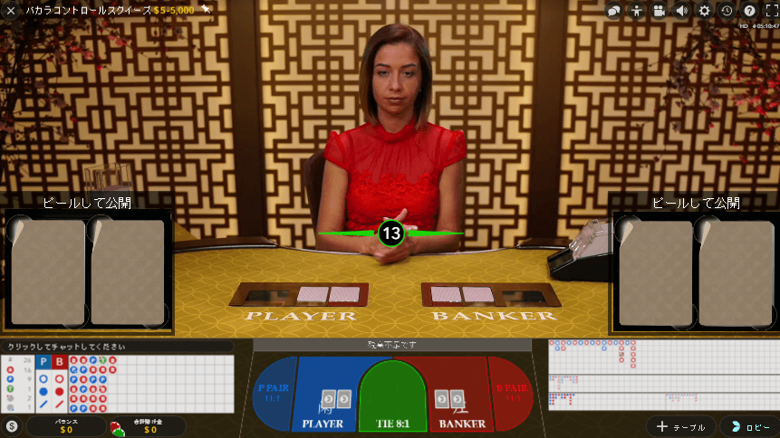 62a3547bb8c2ef4e3700f782bc69a18b - ベラジョンカジノのライブカジノバカラの全種類を紹介。ライブカジノの魅力や特徴の解説