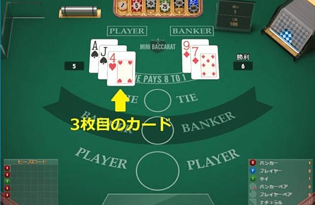 バカラ プレイヤーに3枚目が配られる