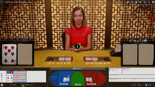 9c6562e8da90c73fa6ba4d135b60326c - ベラジョンカジノのバカラの基本ルール(やり方)賭け方、点数、配当、3枚目の条件、勝率アップのための攻略・必勝法