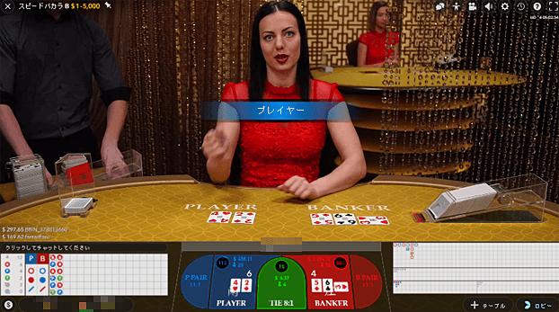ccddc2fc5de006f10519396ab3146404 - ベラジョンカジノのスピードバカラ(Speed Baccarat)の基本ルール(遊び方)