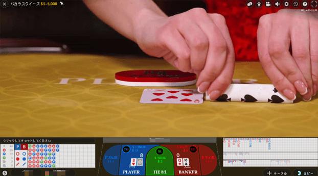 d3630cce678ed458ad45175a5e70b9f8 - ベラジョンカジノのバカラの基本ルール(やり方)賭け方、点数、配当、3枚目の条件、勝率アップのための攻略・必勝法