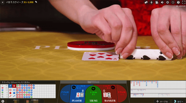 d3630cce678ed458ad45175a5e70b9f8 - ベラジョンカジノのライブカジノバカラの全種類を紹介。ライブカジノの魅力や特徴の解説