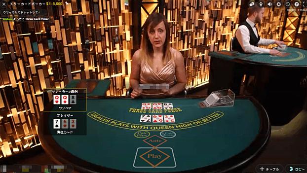 ベラジョンカジノ スリーカードポーカー