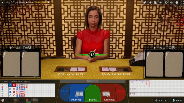 54f771e3a9d9316f848e975ff9947c9c - ベラジョンカジノで稼ぎやすいバカラ。バカラ攻略のための必勝法を紹介します