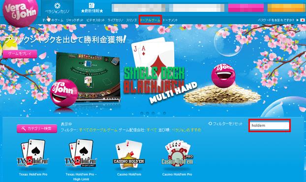 7924647fb3fd5bb4543bf6c211dab31b - ベラジョンカジノで遊べる全種類のポーカーを楽しむためポーカー攻略、必勝法を紹介