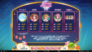 M5 300x169 - 「Moon Princess(ムーンプリンセス)」のスロット紹介&遊び方、ゲーム解説