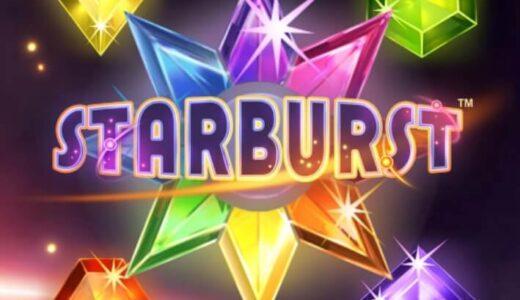 「STARBURST(スターバースト)」のスロット紹介&遊び方、ゲーム解説