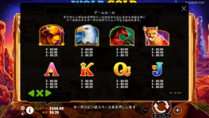 W5 1 300x169 - 「Wolf Gold(ウルフゴールド)」のスロット紹介&遊び方、ゲーム解説