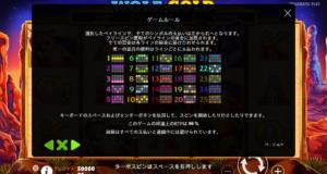 W6 300x160 - 「Wolf Gold(ウルフゴールド)」のスロット紹介&遊び方、ゲーム解説