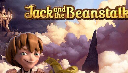 「Jack and the Beanstalk(ジャック&ビーンストーク)」のスロット紹介&遊び方、ゲーム解説