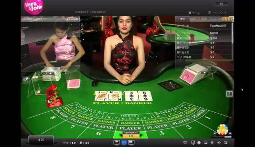 ベラジョンカジノで遊べる全種類のバカラを紹介。最低・最高ベット額が分かるテーブルリミットのまとめ