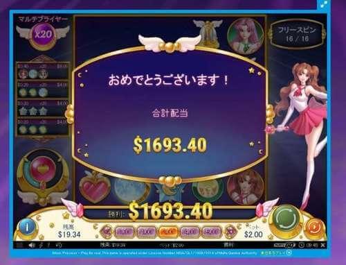 05b5bbec5 acfc614a3040aefd560b2659977b13abfull thumb 500xauto 59052 - 「Moon Princess(ムーンプリンセス)」のスロット紹介&遊び方、ゲーム解説
