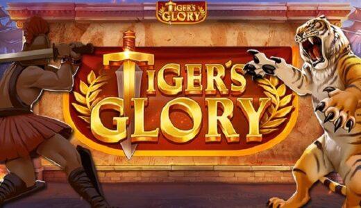 「Tiger's Glory(タイガーズグローリイ)」のスロット紹介&遊び方、ゲーム解説