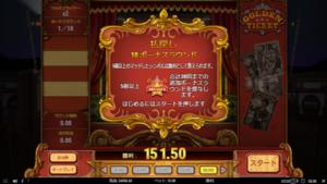 G6 300x169 - 「Golden Ticket(ゴールデンチケット)」のスロット紹介&遊び方、ゲーム解説
