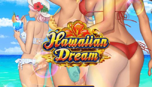「Hawaiian Dream(ハワイアンドリーム)」のスロット紹介&遊び方、ゲーム解説