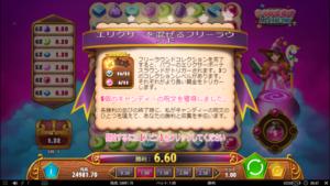 SA4 300x169 - 「Sweet Alchemy(スイートアルケミイ)」のスロット紹介&遊び方、ゲーム解説