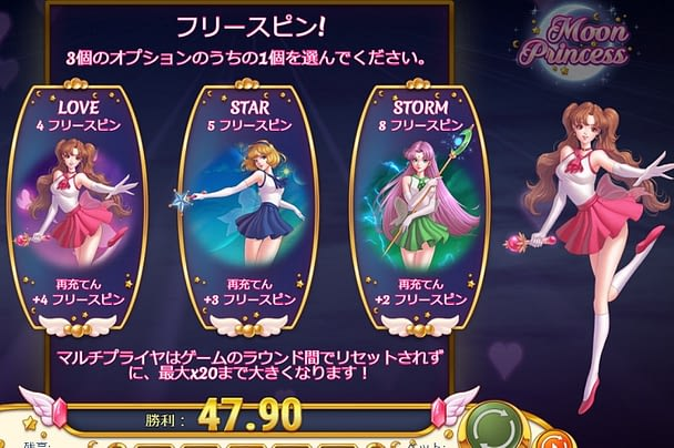 free spin game - 「Moon Princess(ムーンプリンセス)」のスロット紹介&遊び方、ゲーム解説
