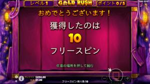 g3 300x169 - 「Gold Rush(ゴールドラッシュ)」のスロット紹介&遊び方、ゲーム解説