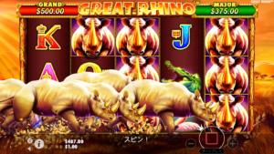 g5 1 300x169 - 「Great Rhino(グレイトライノ)」のスロット紹介&遊び方、ゲーム解説
