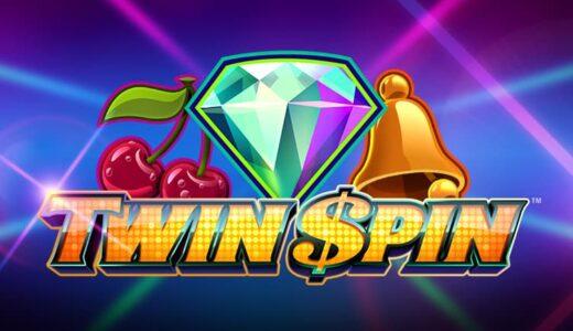 「Twin Spin(ツインスピン)」のスロット紹介&遊び方、ゲーム解説