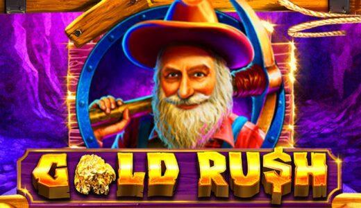 「Gold Rush(ゴールドラッシュ)」のスロット紹介&遊び方、ゲーム解説