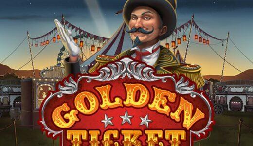 「Golden Ticket(ゴールデンチケット)」のスロット紹介&遊び方、ゲーム解説