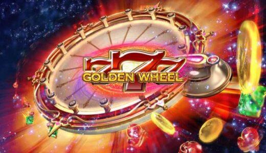 「Golden Wheel(ゴールデンホイール)」のスロット紹介&遊び方、ゲーム解説