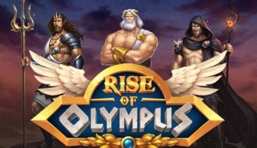 「Rise of Olympus(ライズオブオリンパス)」のスロット紹介&遊び方、ゲーム解説