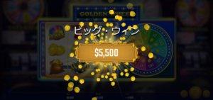 g08 1 300x141 - 「Golden Wheel(ゴールデンホイール)」のスロット紹介&遊び方、ゲーム解説