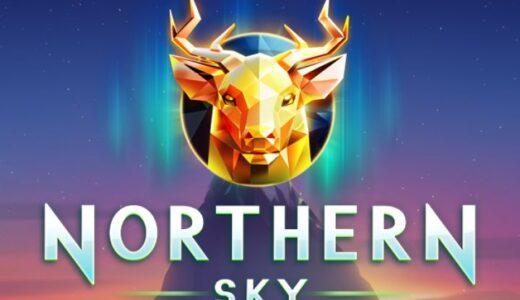 「Northern Sky(ノーザンスカイ)」のスロット紹介&遊び方、ゲーム解説