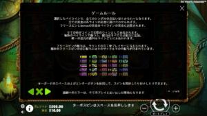 d03 2 300x169 - 「Da Vinci's Treasure(ダビンチトレジャー)」のスロット紹介&遊び方、ゲーム解説