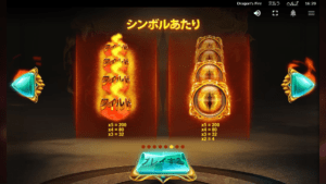 d04 1 300x169 - 「Dragon's Fire(ドラゴンズファイア)」のスロット紹介&遊び方、ゲーム解説