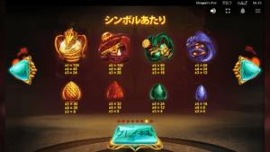 d05 1 300x169 - 「Dragon's Fire(ドラゴンズファイア)」のスロット紹介&遊び方、ゲーム解説
