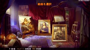 d05 2 300x168 - 「Da Vinci's Treasure(ダビンチトレジャー)」のスロット紹介&遊び方、ゲーム解説