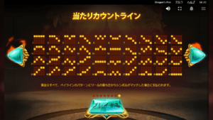 d06 1 300x169 - 「Dragon's Fire(ドラゴンズファイア)」のスロット紹介&遊び方、ゲーム解説