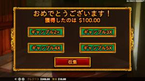 d06 2 300x168 - 「Da Vinci's Treasure(ダビンチトレジャー)」のスロット紹介&遊び方、ゲーム解説