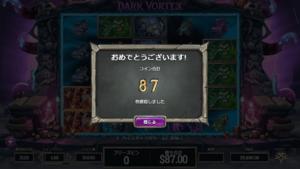 d08 300x169 - 「Dark Vortex(ダークボルテックス)」のスロット紹介&遊び方、ゲーム解説
