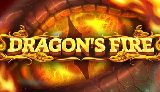 「Dragon's Fire(ドラゴンズファイア)」のスロット紹介&遊び方、ゲーム解説