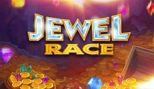「Jewel Race(ジュエルレース)」のスロット紹介&遊び方、ゲーム解説