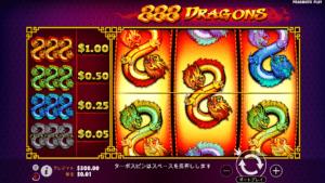 801 300x169 - 「888 Dragons(888ドラゴンズ)」のスロット紹介&遊び方、ゲーム解説