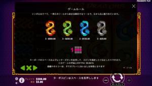 802 300x169 - 「888 Dragons(888ドラゴンズ)」のスロット紹介&遊び方、ゲーム解説