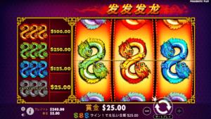 804 300x169 - 「888 Dragons(888ドラゴンズ)」のスロット紹介&遊び方、ゲーム解説