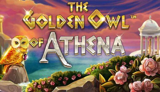 「The Golden Owl of Athena(ザ・ゴールデン・オウル・オブ・アテナ)」のスロット紹介&遊び方、ゲーム解説