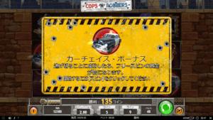 c05 300x169 - 「Cops 'N Robbers(コプスアンドロバーズ)」のスロット紹介&遊び方、ゲーム解説