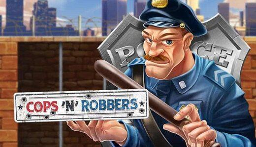 「Cops 'N Robbers(コプスアンドロバーズ)」のスロット紹介&遊び方、ゲーム解説