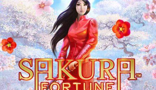 「Sakura Fortune(サクラフォーチュン)」のスロット紹介&遊び方、ゲーム解説